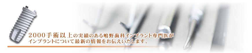 各種インプラント解説 | 嶋野インプラント歯科ブログ-茨城・栃木・埼玉・群馬