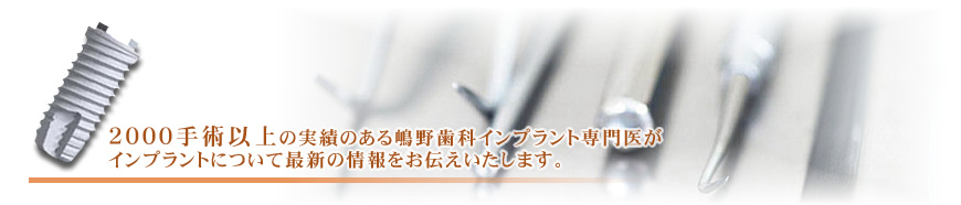 News | 嶋野インプラント歯科ブログ-茨城・栃木・埼玉・群馬