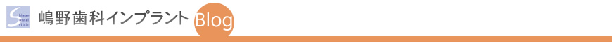 インプラント治療成功の為のポイント | 嶋野インプラント歯科ブログ-茨城・栃木・埼玉・群馬
